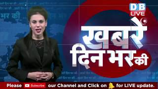 22 Dec 2018 | दिनभर की बड़ी ख़बरें | Today's News Bulletin | Hindi News India |Top News | #DBLIVE