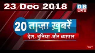 Today Breaking News   Taza News   देश, दुनिया और व्यापार की ख़बरे, 23 dec top News