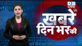 23 Dec 2018 | दिनभर की बड़ी ख़बरें | Today's News Bulletin | Hindi News India |Top News | #DBLIVE