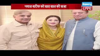 Nawaz Sharif को सात साल की सजा, ढाई करोड डॉलर का जुर्माना भी लगा | #DBLIVE