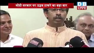 क्या NDA से अलग होगी Shiv sena? Modi सरकार पर Uddhav ठाकरे का बड़ा वार | #DBLIVE
