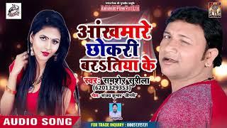 आ गया Shamsher Surila का सबसे नया हिट गाना 2019 - आंखमारे छोकरी बरतिया के  - Bhojpuri Song 2019