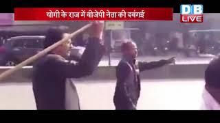 योगी के राज में BJP नेता की दबंगई | BJP नेता पर हत्या की कोशिश का केस दर्ज  |#DBLIVE