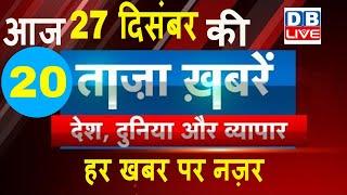 27 Dec Top News | Today Breaking News | Taza khabar | देश, दुनिया और व्यापार की ख़बरे