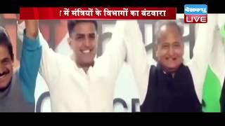 Rajasthan में मंत्रियों के विभागों का बंटवारा | Sachin Pilot पर भारी पड़े Ashok Gehlot|