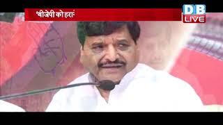 CONGRESS के साथ जाएंगे शिवपाल ! 'BJP को हराने के लिए कांग्रेस के साथ जा सकता हूं' |#DBLIVE