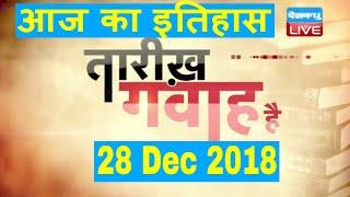 28 Dec 2018 | आज का इतिहास | Today History | Tareekh Gawah Hai | Current Affairs In Hindi | #DBLIVE