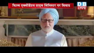 Film The Accidental Prime Minister पर विवाद | Youth Congress ने जताई आपत्ति|Manmohan Singh | BJP