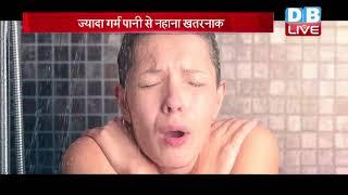 गर्म पानी से नहाने के नुकसान |Side Effects of Hot Water Bath In Hindi |Hot Water Bath Side Effects