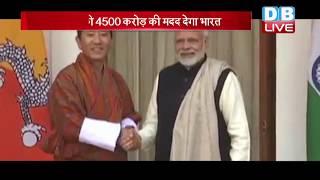 भूटान को 4500 करोड़ की मदद देगा भारत| Bhutan Prime minister 3-Day Indian visit