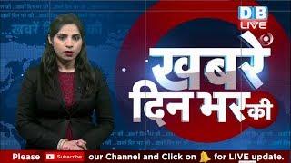 28 Dec 2018 | दिनभर की बड़ी ख़बरें | Today's News Bulletin | Hindi News India |Top News | #DBLIVE