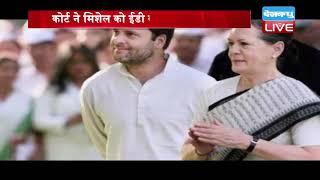 ED का दावा मिशेल ने लिया sonia gandhi  का नाम | कांग्रेस ने BJP पर साधा निशाना |#DBLIVE