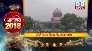 Alvida 2018: सुप्रीम कोर्ट के ऐतिहासिक फैसले कौन कौन से हैं? Judgments by Supreme Court in 2018