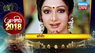 Alvida 2018:Bollywood के सितारे,गायकों,Politics के धुरंधरों ने दुनिया को कहा अलविदा |Flashback 2018