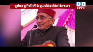 Purvanchal University VC Raja Ram Yadav का बयान  VC का Video Viral News today  Politics  DBLIVE LIVE