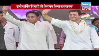 KamalNath सरकार ने निभाया दूसरा वादा| Madhya Pradesh| News| Politics| Today News| LIVE | aaj ki news