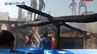 Surendranagar:Fire broke out in 2 houses in Mota Kandhasar | Mantavya News
