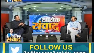Sarthak Sambad || Exclusive interview with Anil Jain