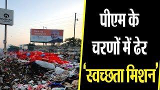 PM MODI  का Swachh Bharat Abhiyan पास या फेल...देखिए इस रिपोर्ट में...