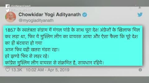ट्विटर ने योगी आदित्यनाथ के ट्वीट्स पर रोक लगा दी