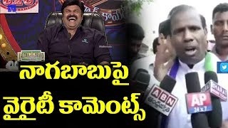 KA Paul Comments on Nagababu | Jabardasth | AP Elections | Top Telugu TV