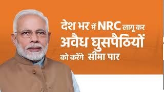 देश भर में NRC लागू कर अवैध घुसपैठियों को करेंगे सीमापार : काम रुके ना, देश झुके ना