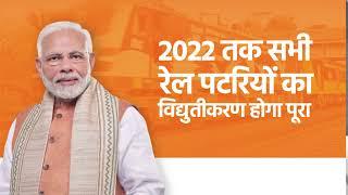 2022 तक सभी रेल पटरियों का विद्युतीकरण होगा पूरा : काम रुके ना, देश झुके ना, फिर एक बार मोदी सरकार