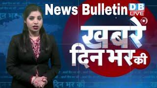 30 Dec 2018 | दिनभर की बड़ी ख़बरें | Today's News Bulletin | Hindi News India |Top News | #DBLIVE