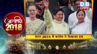 Alvida-2018 | Political changes in 2018, Rahul Gandhi- the winner | #DBLIVE