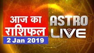 2 Jan 2019 | आज का राशिफल | Today Astrology | Today Rashifal in Hindi | DB LIVE | #AstroLive