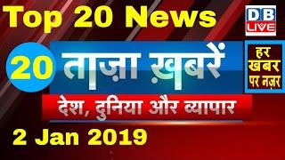Today Breaking News | Taza News | देश, दुनिया और व्यापार की ख़बरे, 2 Jan  top News| News