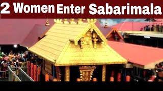 Sabarimala Temple में टूटी सालों पुरानी परंपरा| Two Women Below 50 Enter Kerala's Sabarimala Temple