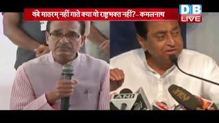 Shivraj और Kamal Nath आमने-सामने    वंदे मातरम् को लेकर भिड़े दोनों नेता  #DBLIVE