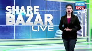 लगातार दूसरे दिन गिरा Share Market | Share Market latest news| Nifty | Sensex | Share market update