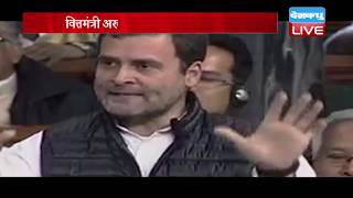 Rafale पर संसद में सुलगे सवाल |  विपक्ष ने मोदी सरकार को जमकर घेरा | Rahul Gandhi Latest News | News