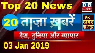 Today Breaking News | Taza News | देश, दुनिया और व्यापार की ख़बरे, 3 Jan top News| News