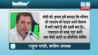 Rahul Gandhi ने दागे PM Modi पर चार सवाल  MODI की होगी 'ओपन बुक परीक्षा'- RAHUL  Rafale Latest News