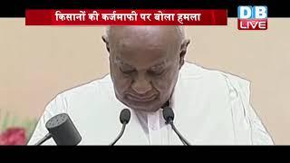 पूर्व पीएम HD Deve Gowda ने मोदी को दिखाया आईना   किसानों की कर्जमाफी पर बोला हमला   PM Modi News