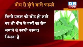 Neem Ke Fayde | नीम के फायदे | नीम के गुण - Neem Benefits in Hindi | Health Tips | HealthLive