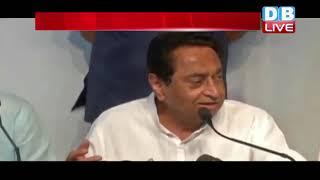 वंदे मातरम विवाद पर Kamal Nath सरकार का U Turn | Kamal Nath सरकार ने फैसला वापस लिया |#DBLIVE