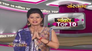 Bhakti Top 10    17 April 2019    Dharm And Adhyatma News   