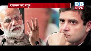 रफायल पर Rahul Gandhi के MODI सरकार से सवाल | Arun Jaitley मुझे गाली देना बंद करें- राहुल |#DBLIVE