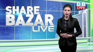 बढ़त के साथ बंद हुआ Share Bazar | Share Market latest news| Nifty | Sensex | Share market update