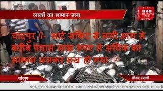 चांदपुर //-  शार्ट सर्किट से लगी आग से करीब पचास लाख रूपए से अधिक का सामान जलकर राख हो गया