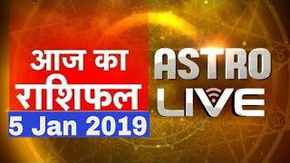 5 Jan 2019 | आज का राशिफल | Today Astrology | Today Rashifal in Hindi | #AstroLive | #DBLIVE