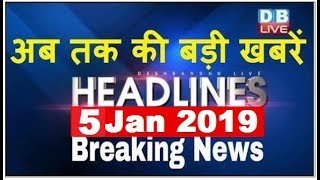 अब तक की बड़ी ख़बरें | morning Headlines | breaking news 5 Jan | india news | top news | #DBLIVE
