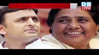 Uttar Pradesh में SP-BSP में गठबंधन! |Mayawati Latest News|Akhilesh Yadav latest news|lok sabha 2019