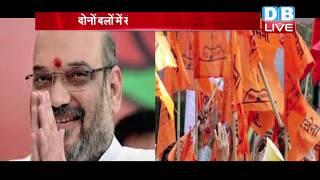 Maharashtra में Congress -NCP की डील पक्की! |BJP-Shivsena के रिश्तों में तल्खी बढ़ी | Amit Shah News