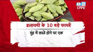 Elaichi ke Fayde - इलायची के फ़ायदे - Health benefits of Cardamom in Hindi