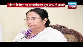Mamata Banerjee को बताया PM उम्मीदवार | बंगाल में BJP चीफ ने की Mamata Banerjee की तारीफ |#DBLIVE